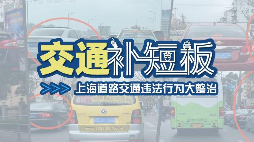 上海交通违法大整治