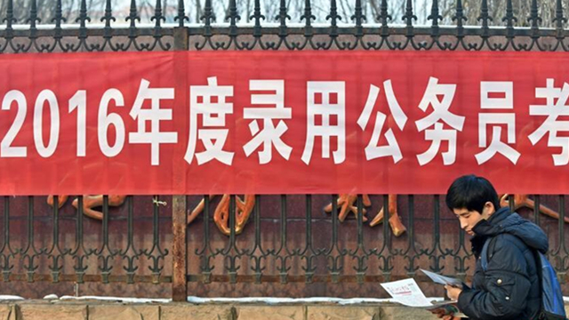 25省23日举行公务员招录考试