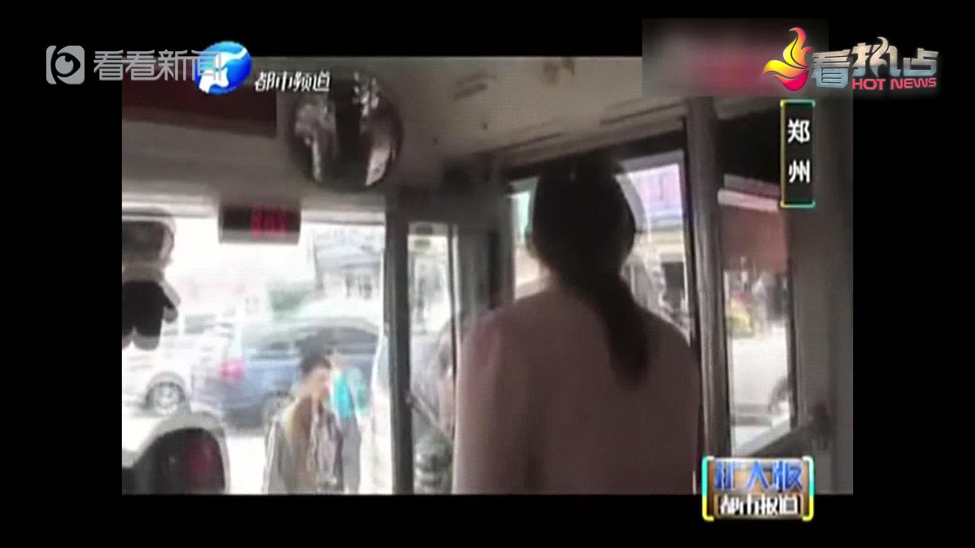 防止性骚扰!郑州公交推女性专车 男乘客喊歧视