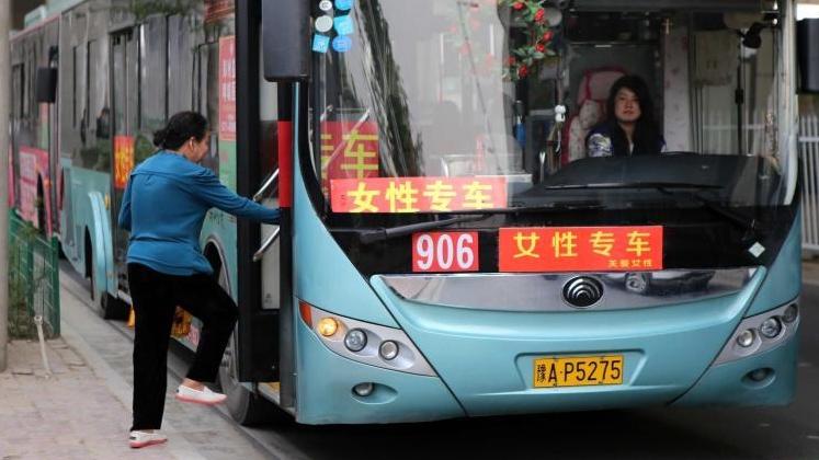 郑州公交推女性专车 男乘客:这是歧视