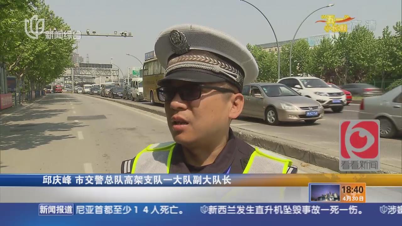小长假首日 上海高速现拥堵