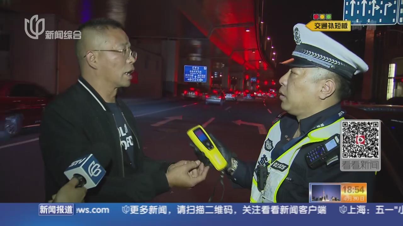 静安:小长假前夜突击查酒驾  司机与女儿换位被逮