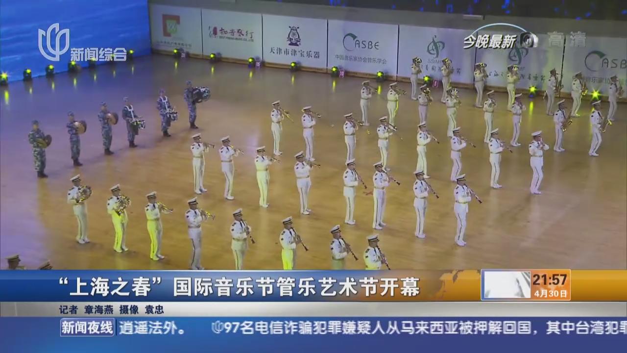 """""""上海之春""""国际音乐节管乐艺术节开幕"""
