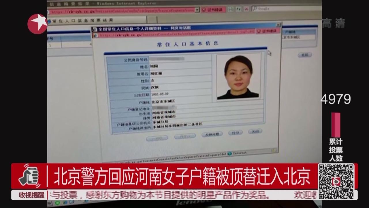 警方回应河南女子户籍被顶替并迁入北京