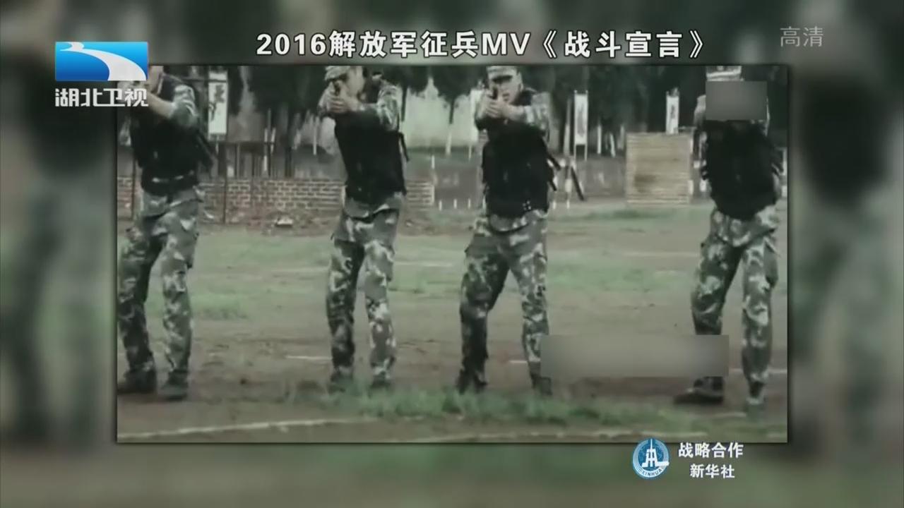 2016解放军征兵MV《战斗宣言》