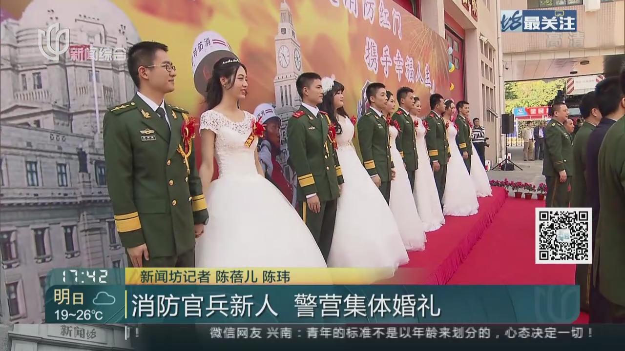 消防官兵新人  警营集体婚礼