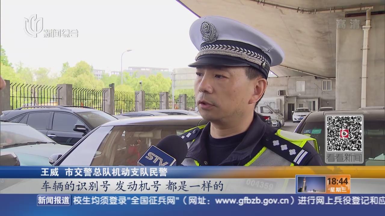 """上海:查获""""高精度""""套牌奔驰车  市价200万仅售6万元"""
