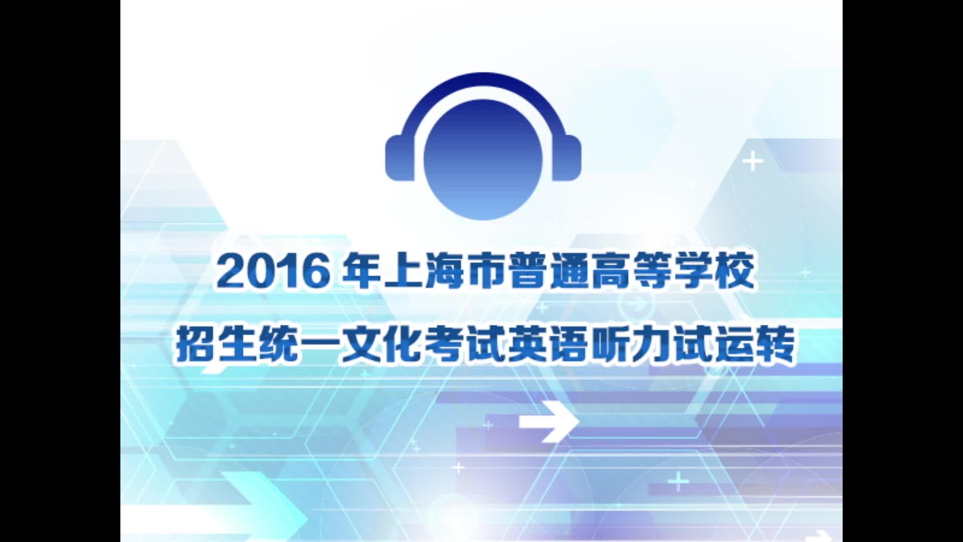 2016上海普通高等学校招生统一文化考试英语听力试运转