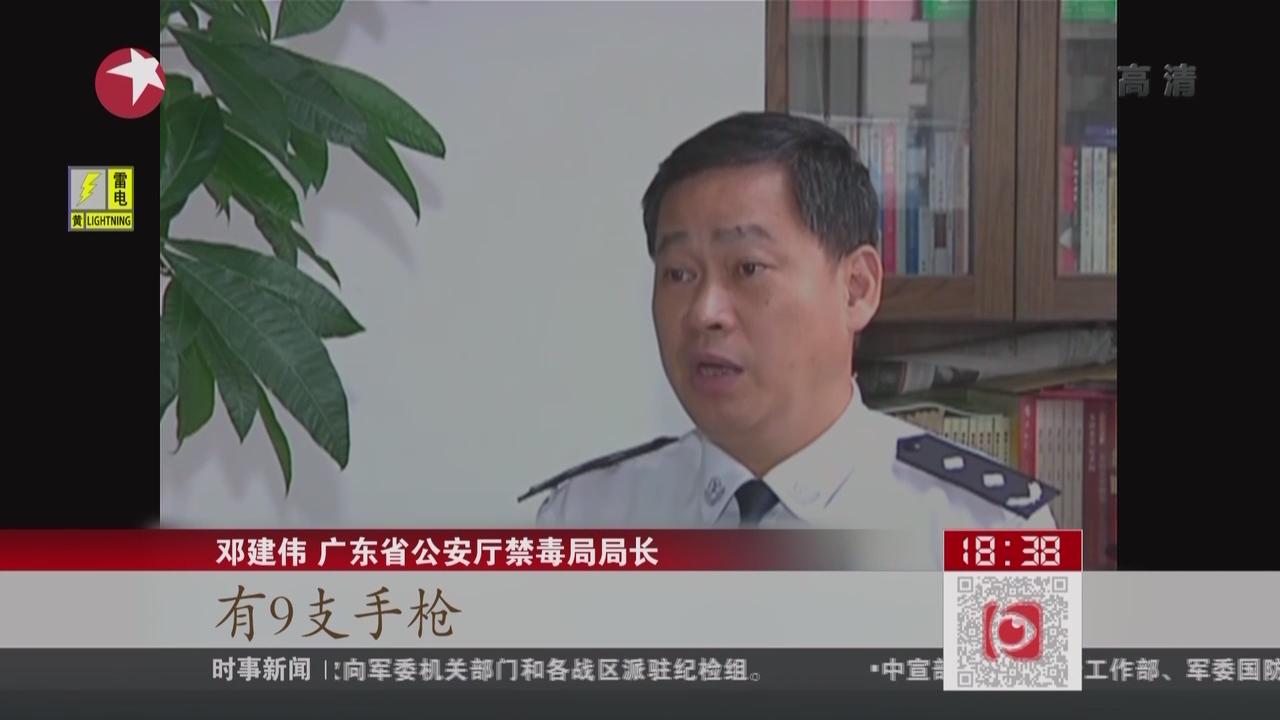 广东警方破获特大跨境武装贩毒案