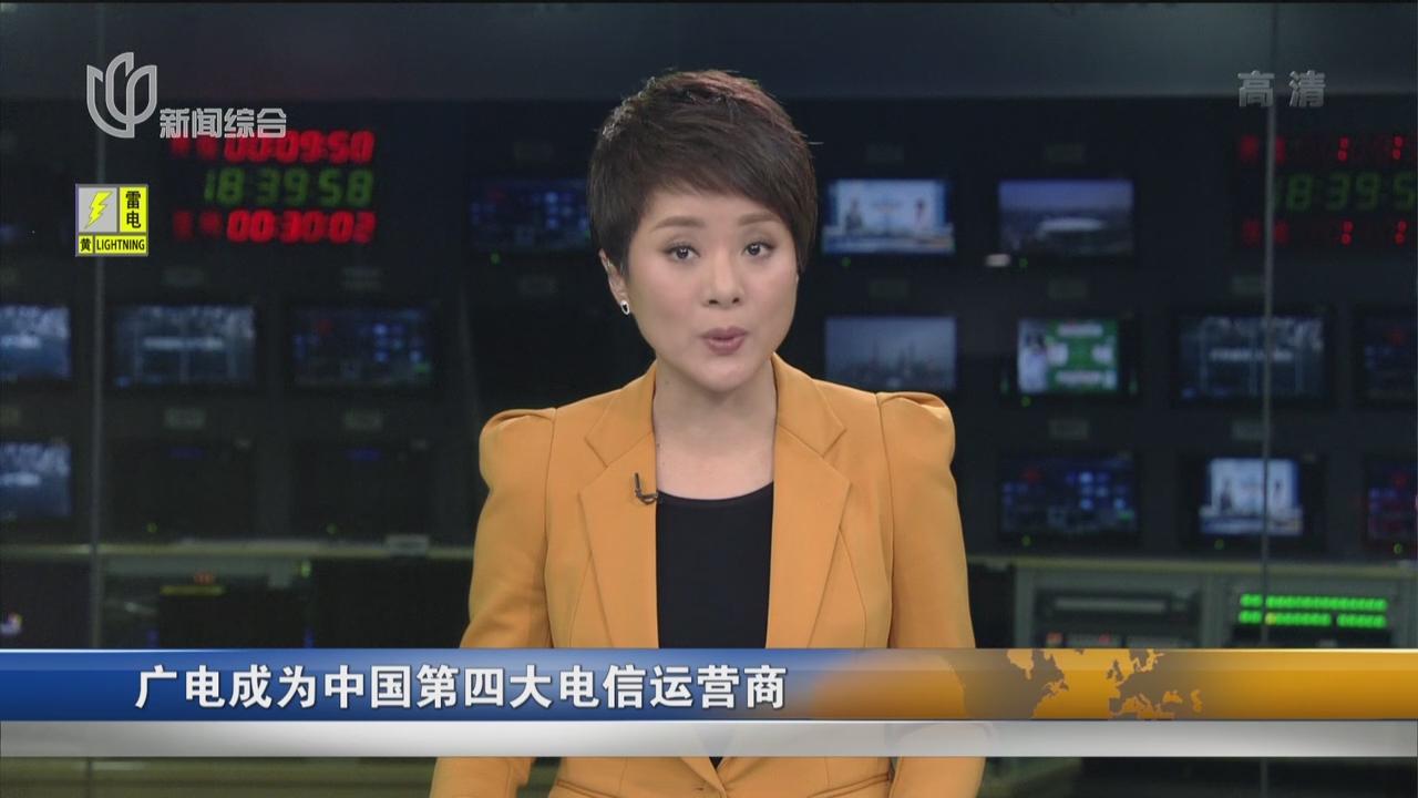 广电成为中国第四大电信运营商