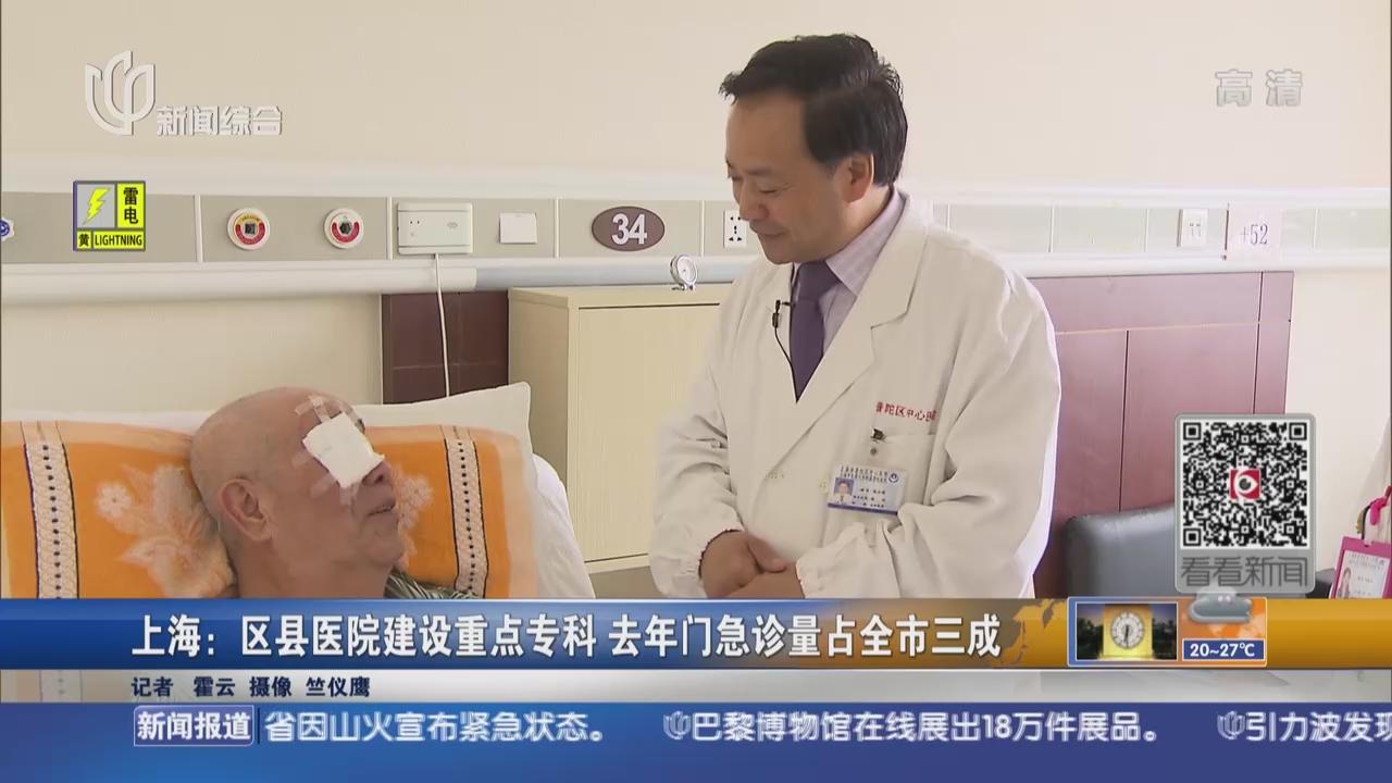 上海区县医院建设重点专科 推进分级诊疗