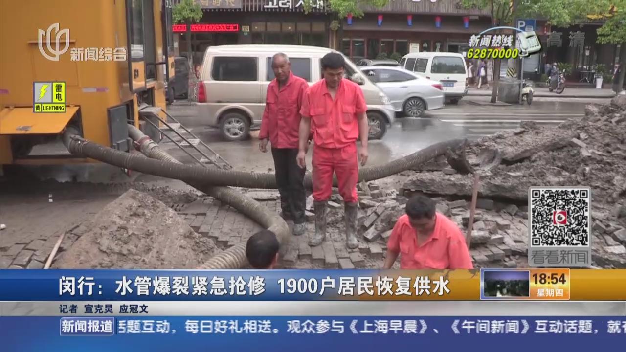 闵行水管爆裂紧急抢修 1900户居民恢复供水