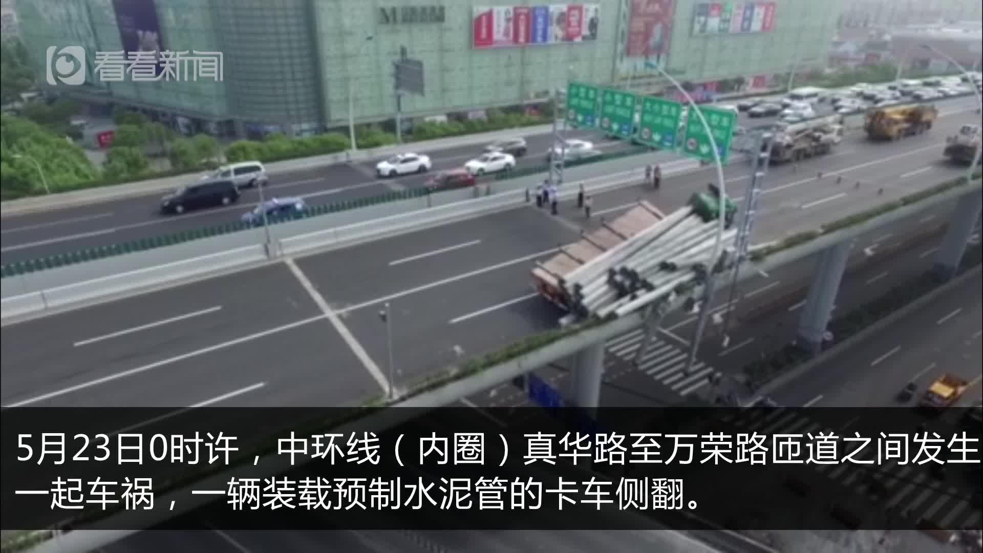航拍中环高架卡车侧翻事故现场 周边部分道路封闭