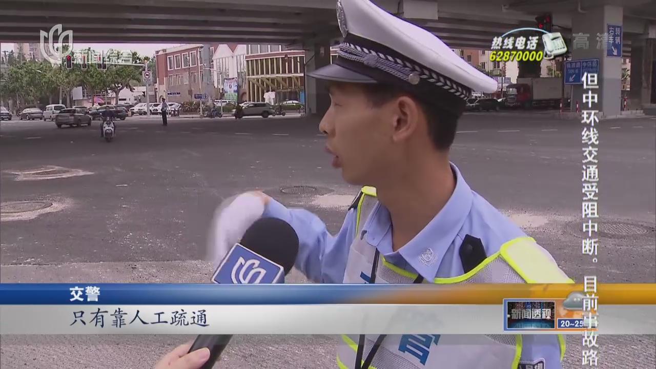 新闻透视:中环事故暴露了什么?