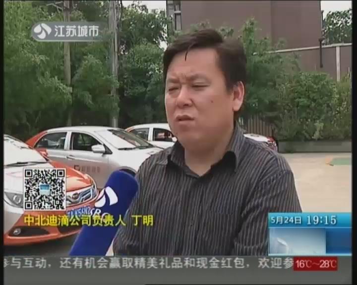 """南京中北与""""滴滴""""合作推出网约车"""