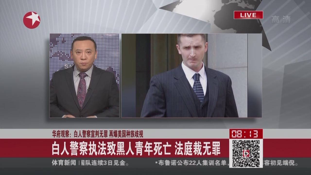 华府观察:白人警察宣判无罪  再爆美国种族歧视