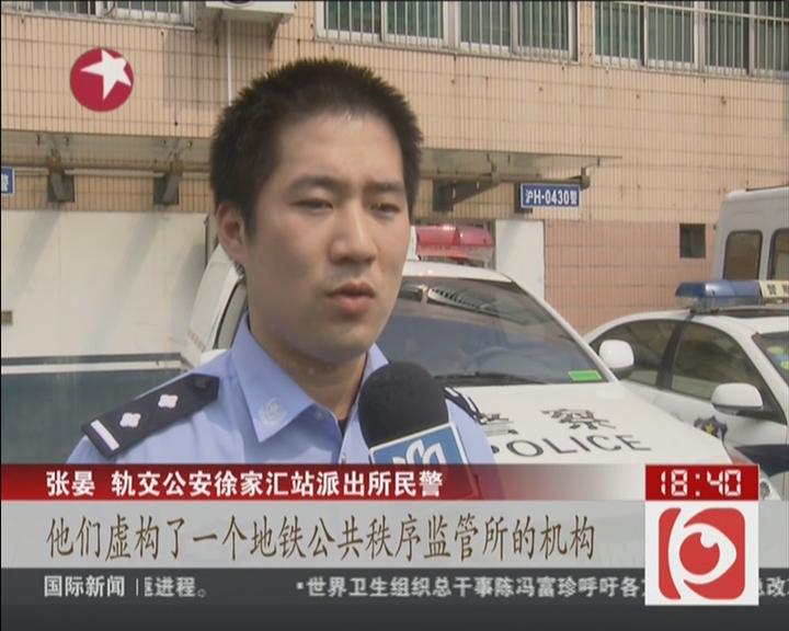 """上海:假保安地铁站敛财  大学生""""低头族""""被罚款"""