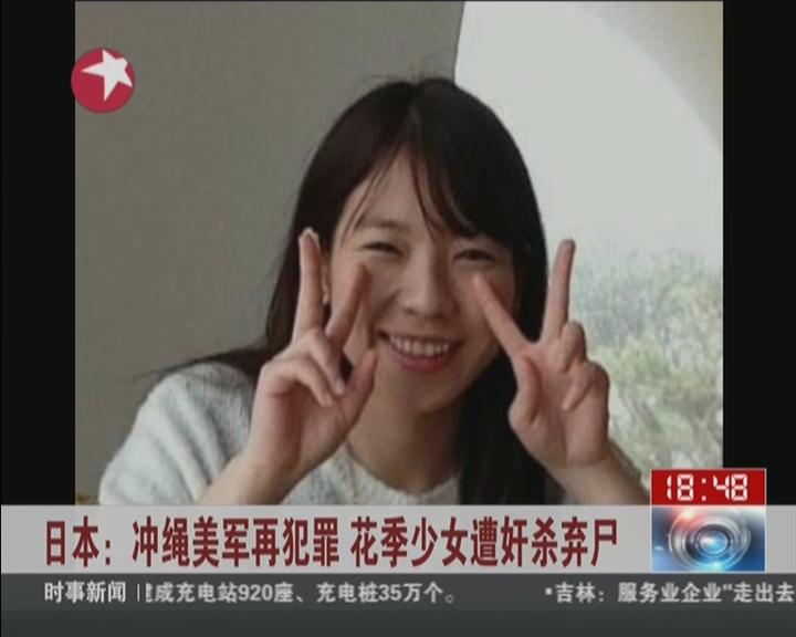 日本冲绳美军再犯罪 花季少女遭奸杀