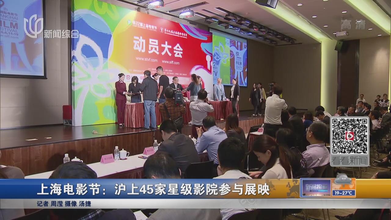 上海电影节:沪上45家星级影院参与展映