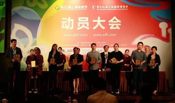 两节动员大会召开,上海国际电影节开票进入倒
