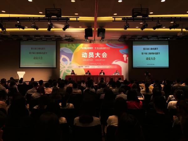 两节动员大会召开,上海国际电影节开票进入倒计时