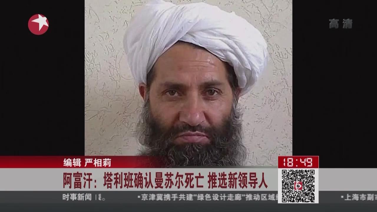 塔利班确认曼苏尔死亡 推选新领导人