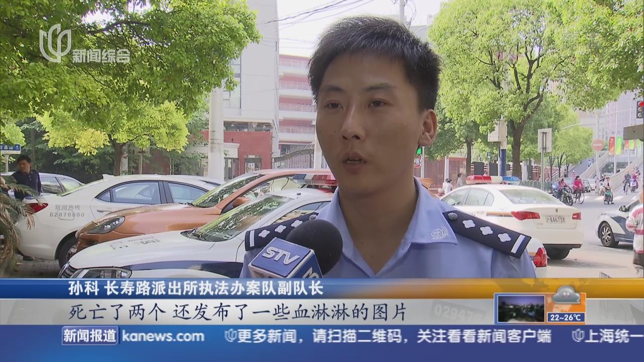"""网传""""长寿路血案""""照片系造假  警方已控制传谣者"""