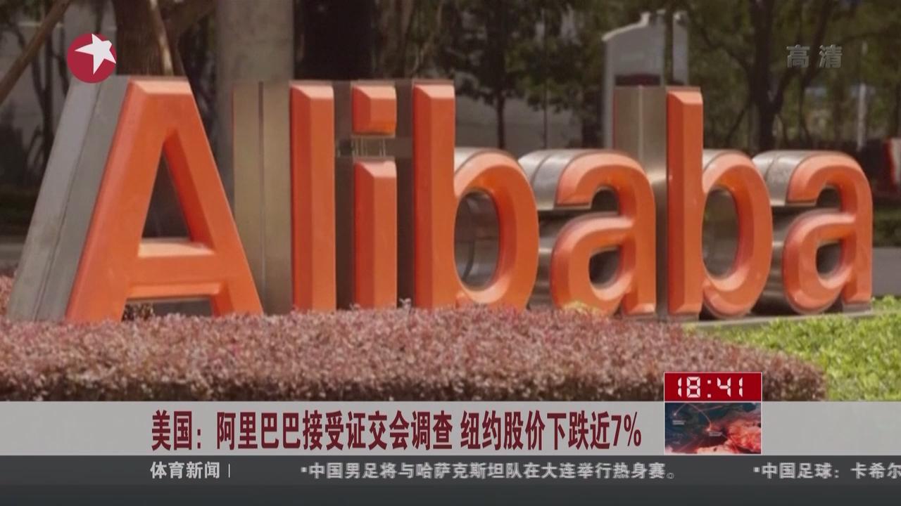 阿里巴巴接受证交会调查 纽约股价下跌近7%