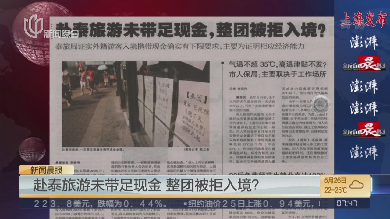 新闻晨报:赴泰旅游未带足现金  整团被拒入境?