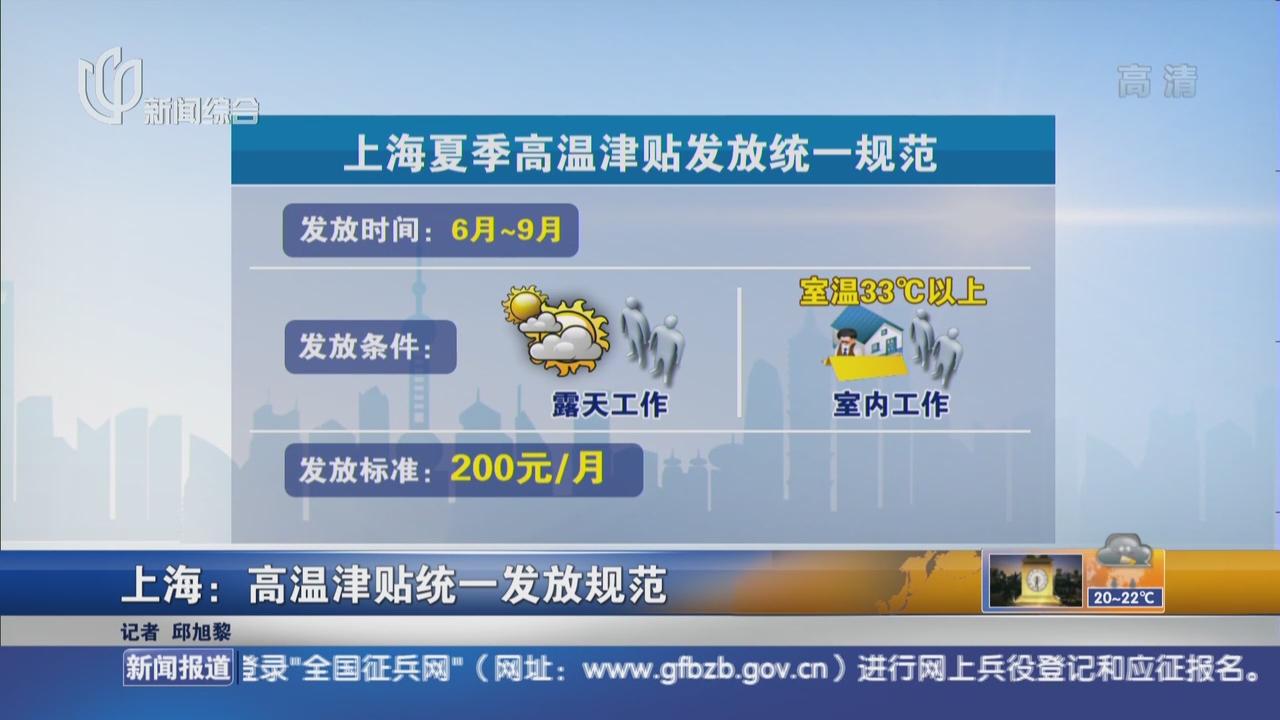 上海高温津贴统一发放规范