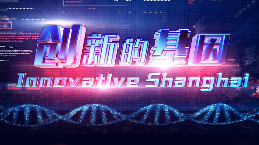 创新的基因