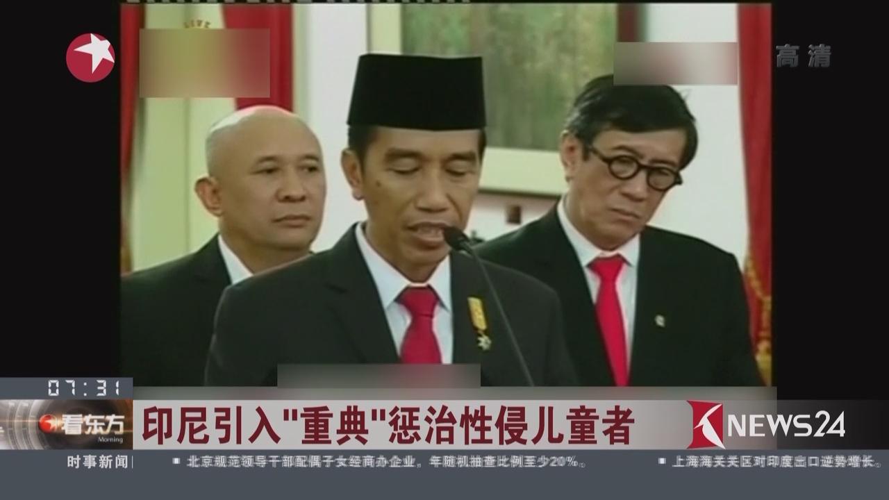 """印尼引入""""重典""""惩治性侵儿童者"""