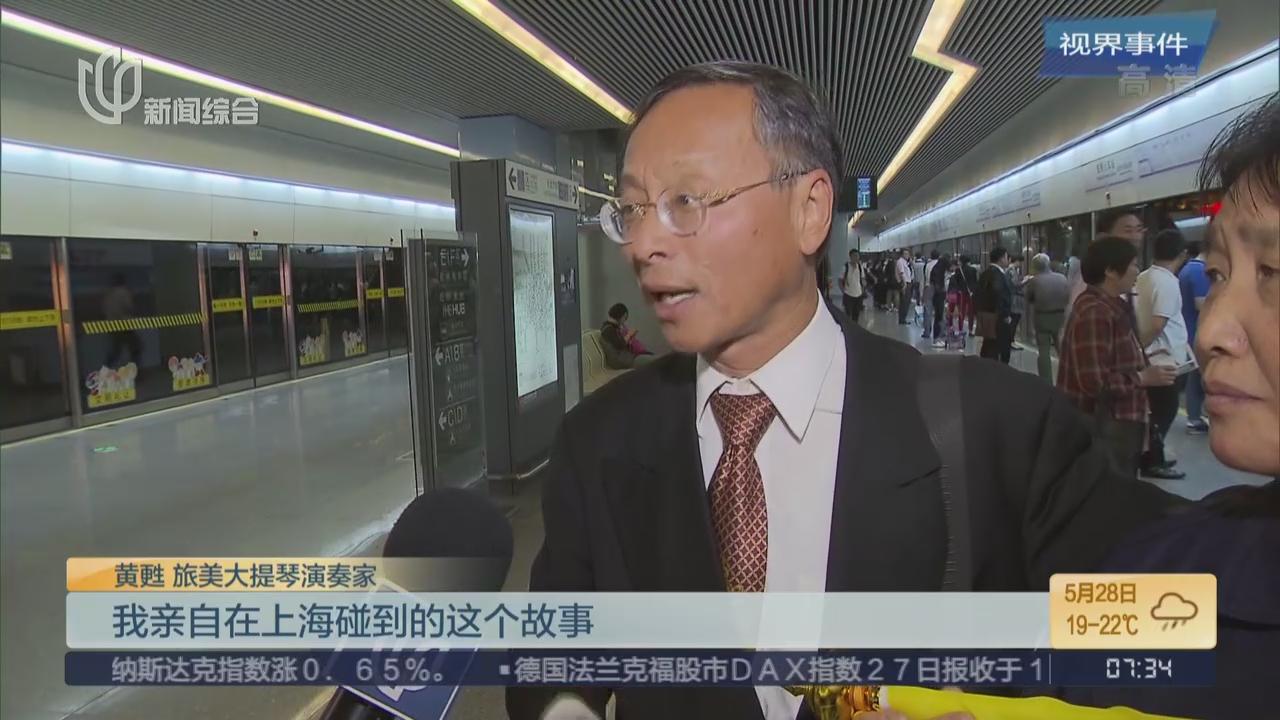 遗失手机完璧归赵 上海地铁感动大提琴家