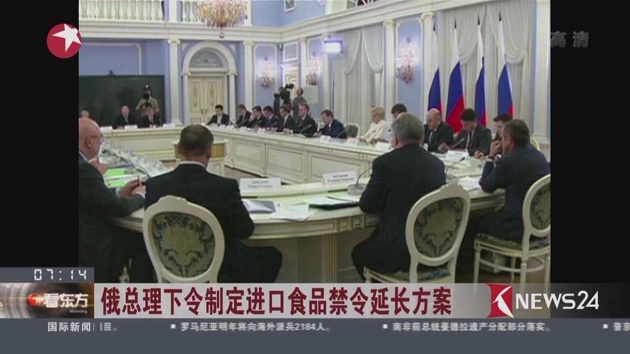 俄总理下令制定进口食品禁令延长方案