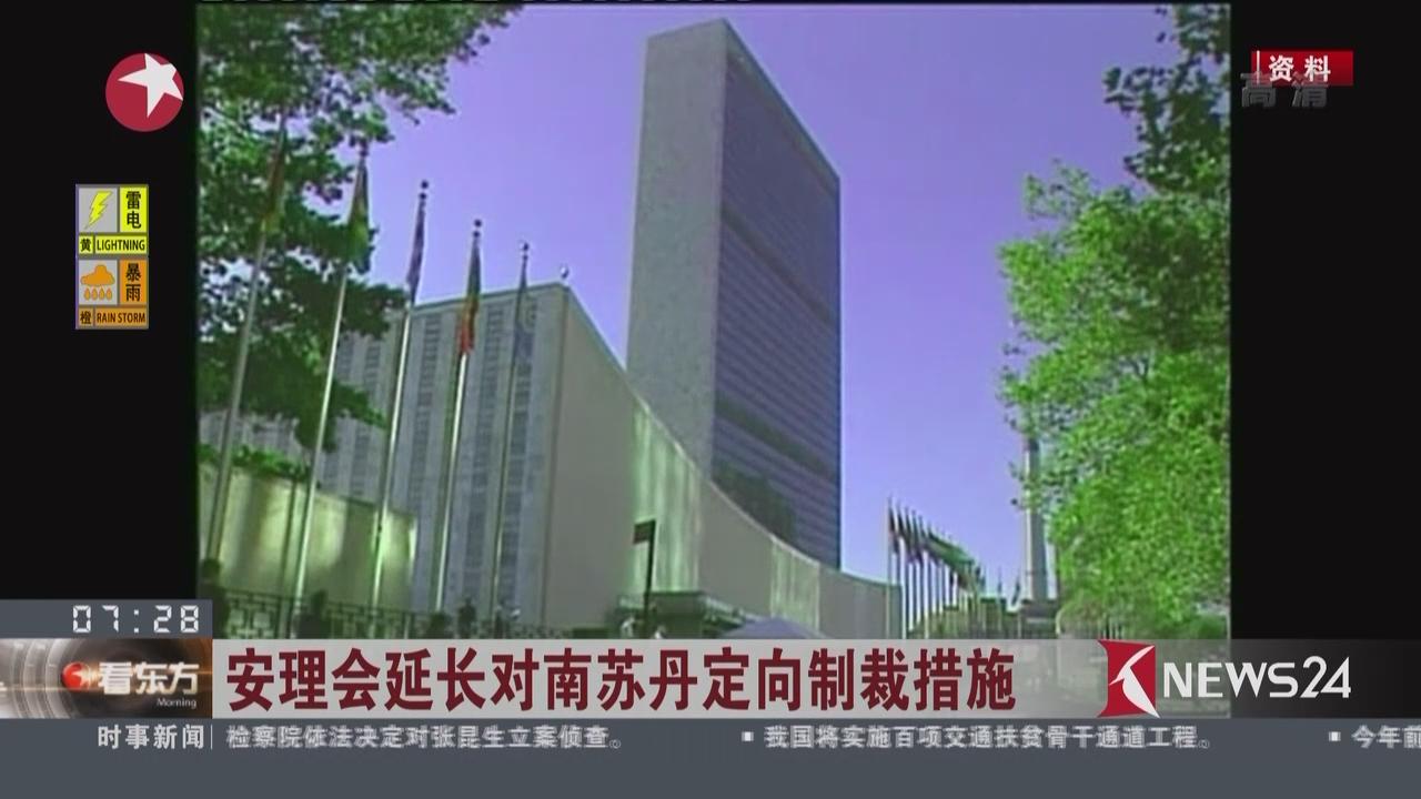 安理会延长对南苏丹定向制裁措施