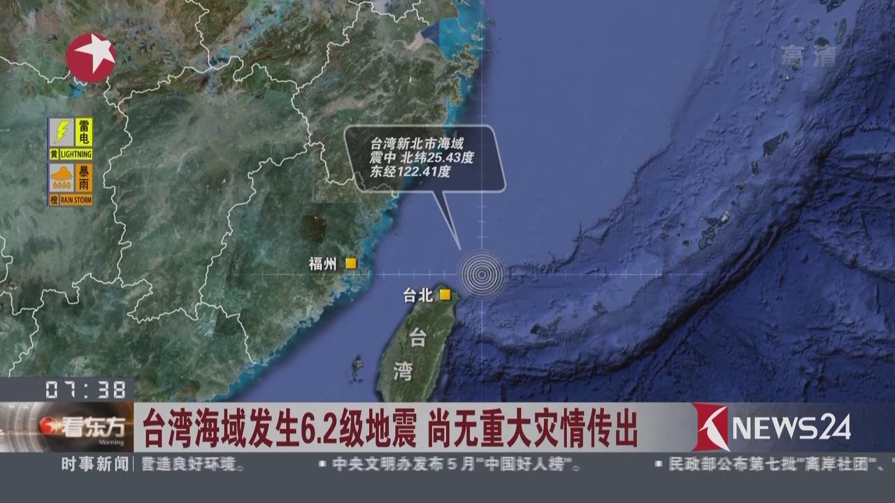 台湾海域6.2级地震 尚无重大灾情传出