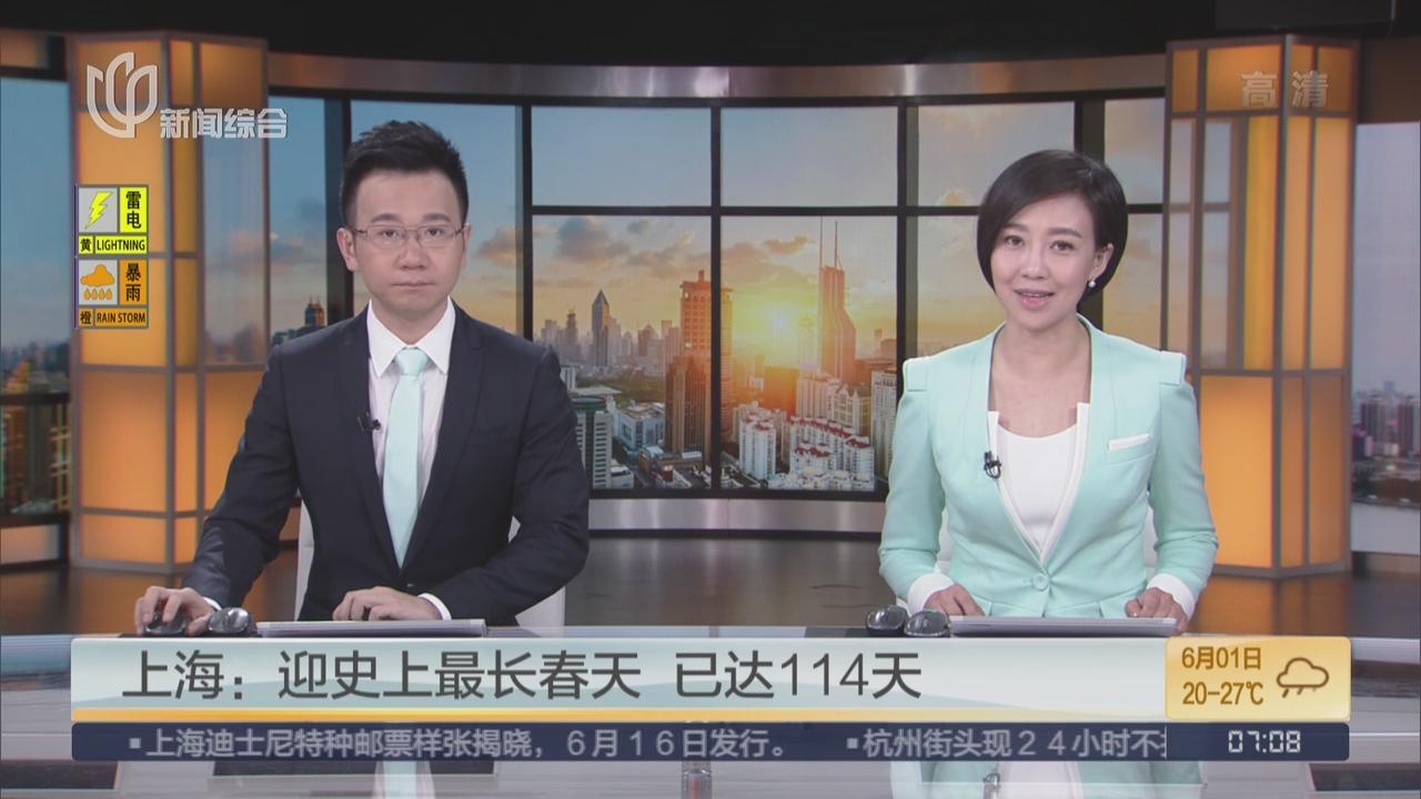 上海:迎史上最长春天  已达114天