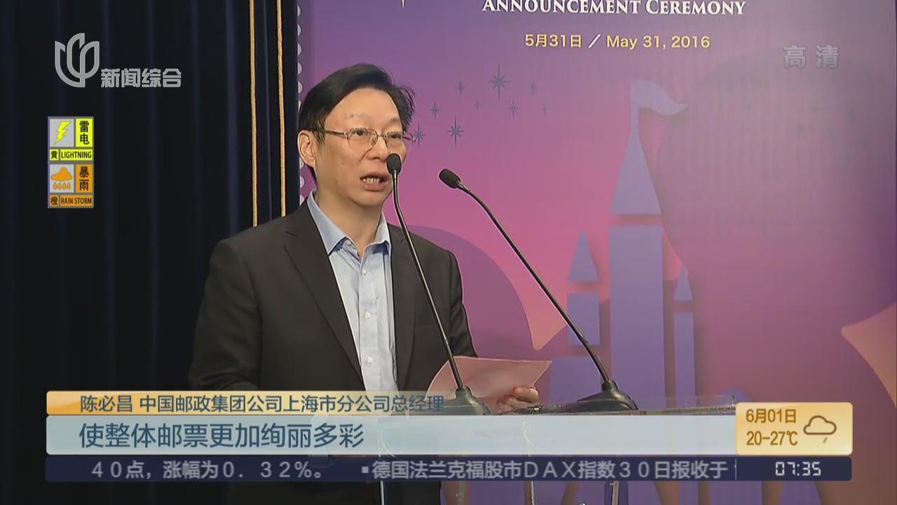 上海:迪士尼特种邮票呈现浓浓中国风