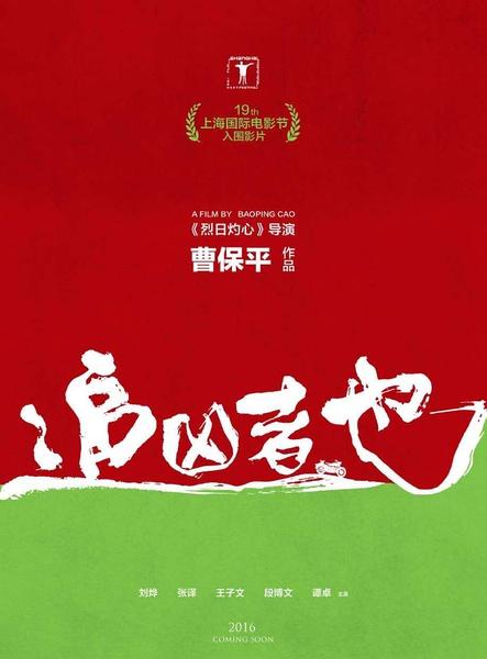 《追凶者也》    (中国)