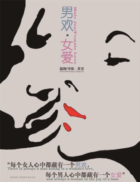 《欢爱》    (中国)