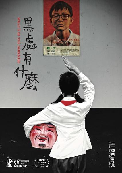 《黑处有什么》(中国)