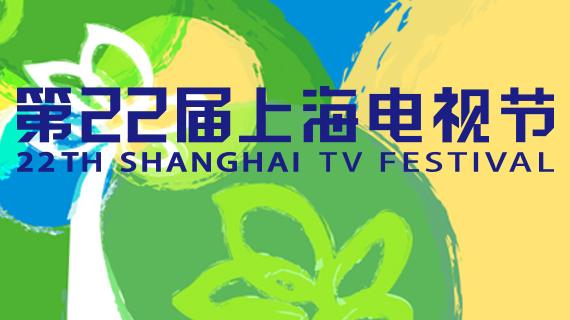 2016上海电视节