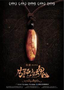 《皮绳上的魂》  (中国)