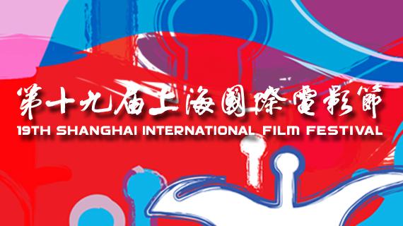 2016上海国际电影节