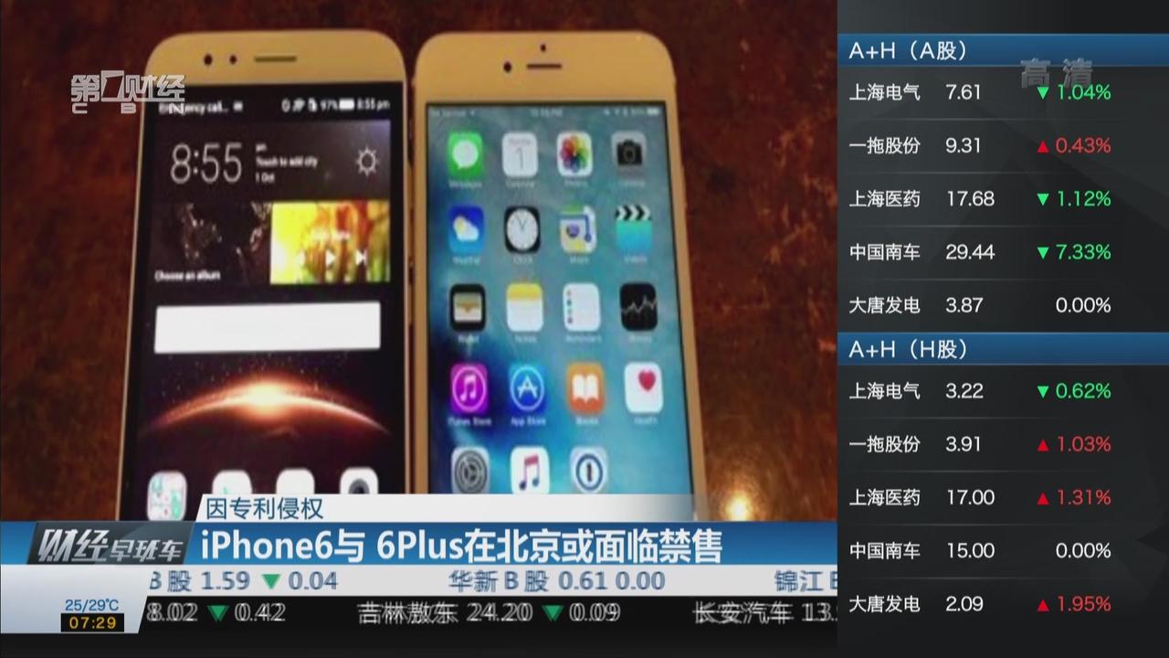 因专利侵权  iPhone6与6Plus在北京或面临禁售