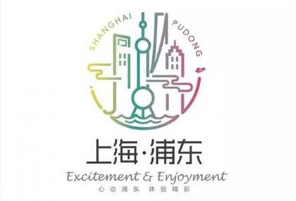 浦东旅游形象Logo及宣传口号发布