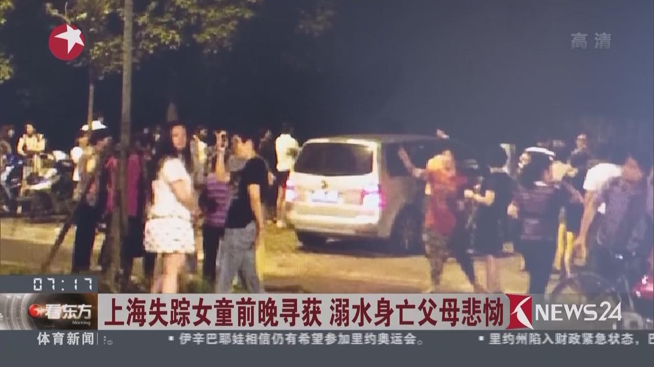 上海失踪女童前晚寻获  溺水身亡父母悲恸