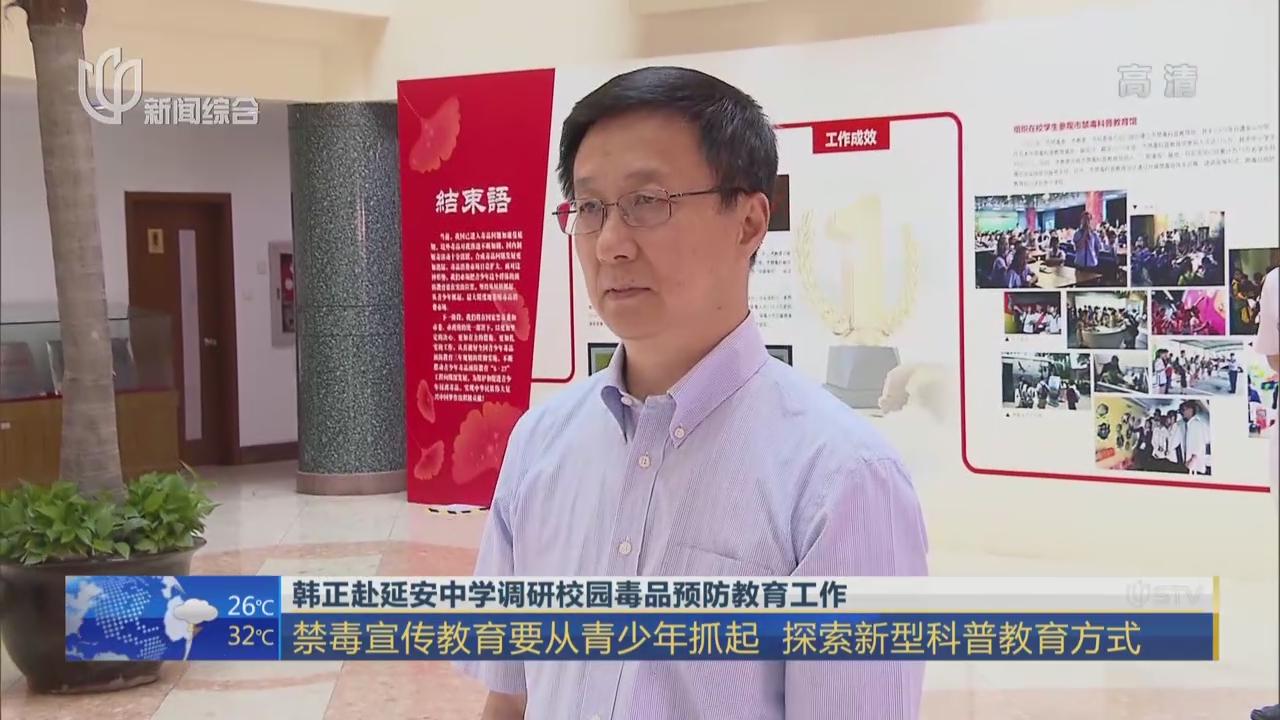 韩正赴延安中学调研校园毒品预防教育工作:禁毒宣传教育要从青少年抓起  探索新型科普教育方式