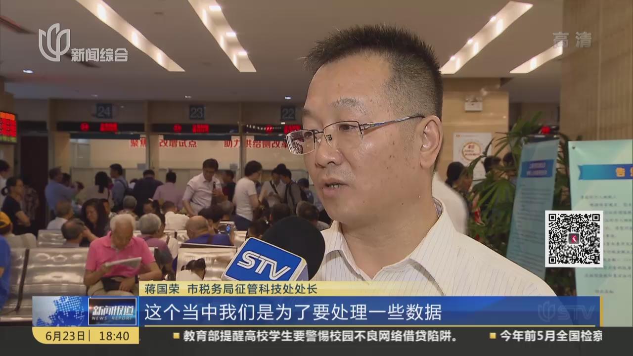 上海:金税三期系统切换  6月28日至7月7日部分涉税业务停办