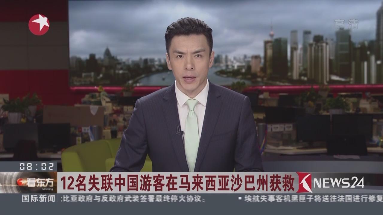 12名失联中国游客在马拉西亚沙巴州获救